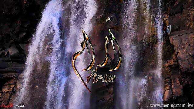 معنى اسم آرام وصفات حامل هذا الاسم Aram