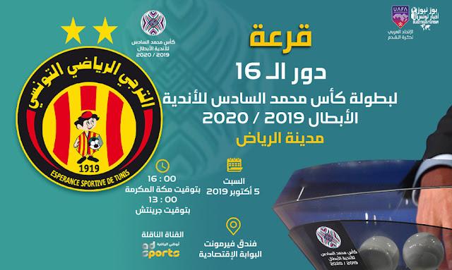 كأس العرب للأندية الأبطال الترجي الرياضي التونسي