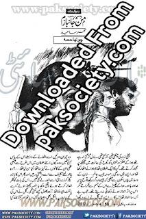 Man Janbazam by Sehar Sajid Episode 4 Online Reading