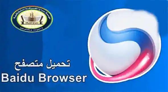 baidu browser,baidu spark browser,كيفية اصلاح متصفح baidu browser,متصفح,تحميل متصفح بايدو سبارك,تحميل متصفح سبارك القديم,تحميل برنامج baidu browser 2016,تعريب متصفح baidu spark browser,تحميل متصفح baidu spark browser,تحميل متصفح سبارك يدعم التحميل,تحميل,تحميل متصفح baidu spark browser 2017,تحميل برنامج متصفح baidu browser,تحميل متصفح baidu spark browser عربي,تحميل وتثبيت متصفح baidu spark browser,تحميل متصفح spark,تحميل متصفح سبارك,تحميل اسرع متصفح baidu browser للكمبيوتر