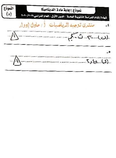 نموذج الإجابة الرسمى لامتحان الديناميكا للصف الثالث الثانوى الدور الأول2020