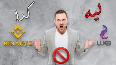 شركة وي we تقوم بحجب منصة بينانس Binance الخاصة بتداول العملات الرقمية في مصر