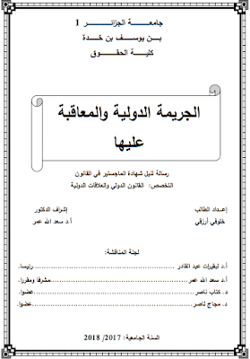 مذكرة ماجستير: الجريمة الدولية والمعاقبة عليها PDF