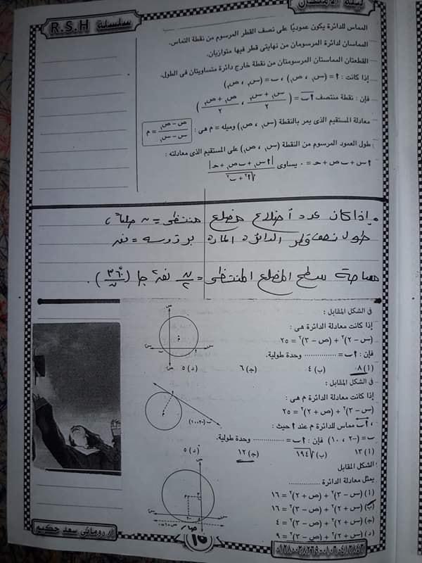 مراجعة تطبيقات الرياضيات تانية ثانوي مستر / روماني سعد حكيم 15