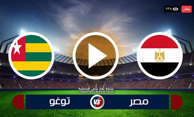موعد مباراة مصر وتوجو بث مباشر بتاريخ 14-11-2020 تصفيات كأس أمم أفريقيا