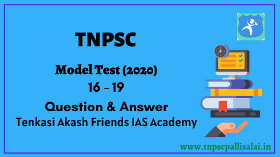 TNPSC Model Test 16 - 19 Question and Answer