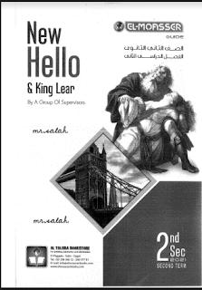 كتاب المعاصر اللغة الانجليزية الصف الثانى الثانوى الترم الثانى pdf