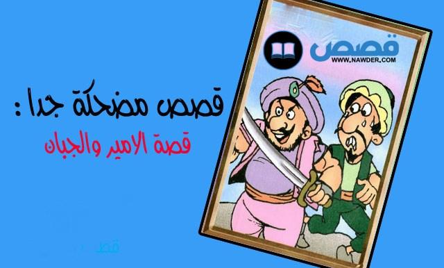 قصة الأمير والجبان l قصص ناودر