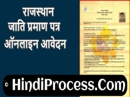 [Apply] OBC जाति प्रमाण पत्र आवेदन ऑनलाइन राजस्थान   Rajasthan OBC Certificate PDF Form