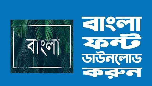 বাংলা ফন্ট ডাউনলোড করার ওয়েবসাইট