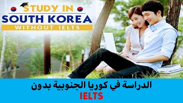 الدراسة في كوريا الجنوبية بدون IELTS 2021