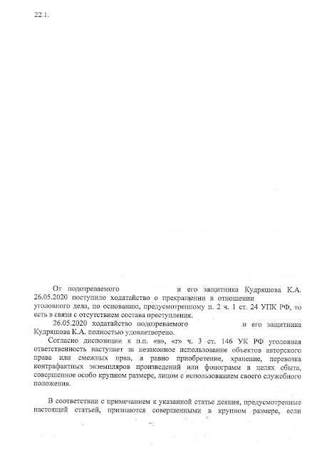 Постановление о прекращении уголовного дела в связи с отсутствием состава преступления по части 3 статьи 146 УК РФ