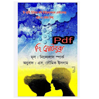 দ্য নোটবুক pdf download