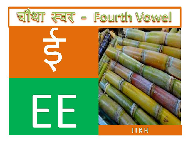 hindi alphabets with pictures