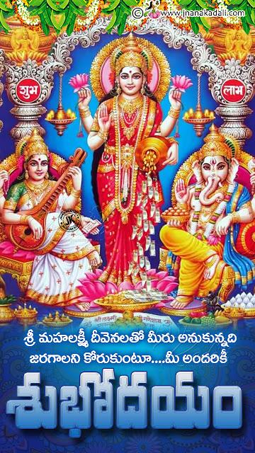 telugu subhodayam hd wallpapers-goddess lakshmi deavi hd wallpapers free download, lakshmi devi png images free download