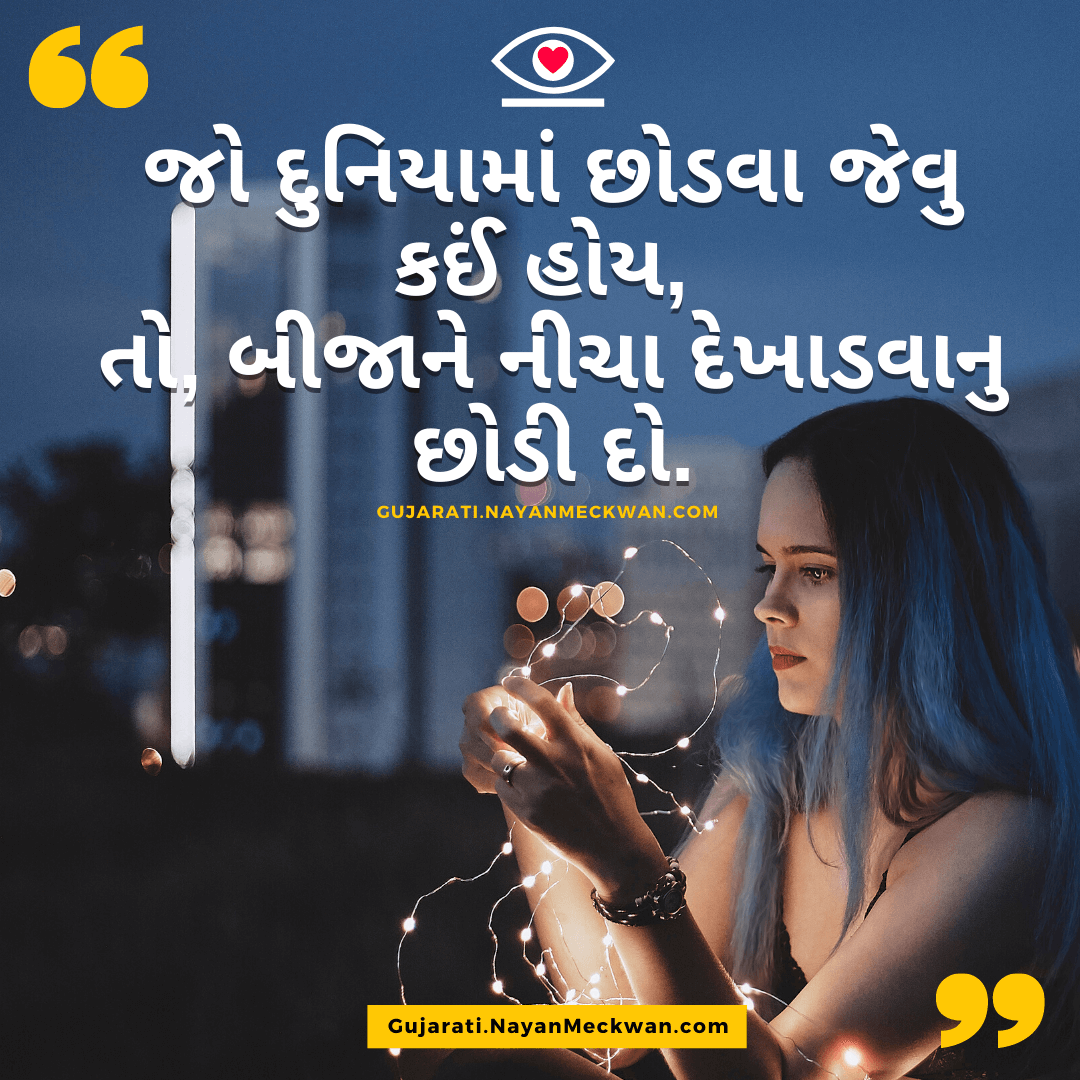 Motivational Life quotes in gujarati Images text