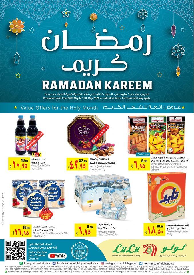 عروض لولو جدة اليوم 6 مايو حتى 12 مايو 2020 رمضان كريم