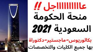 منحة الحكومة السعودية الممولة بالكامل 2021 لدراسة البكالوريوس والماجستير والدكتوراة