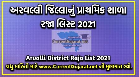 Arvalli Raja List 2021 | Download Arvalli District Primary School Raja List 2021-22