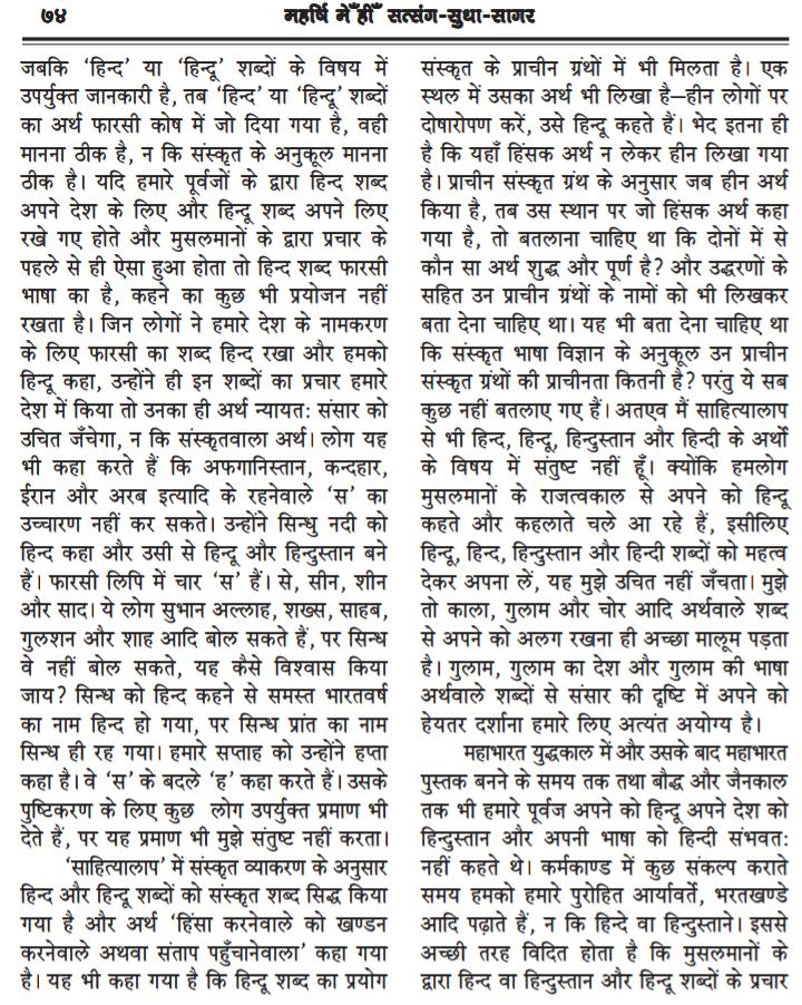 S21, Importance of our country India, Bhasha-Bharati and our literature -सतगरु महर्षि मेंहीं अमृतवाणी। भारत देश की भाषा और साहित्य प्रवचन चित्र 4
