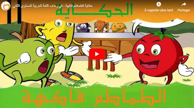 حكاية الطماطم فاكهة - في رحاب اللغة العربية المستوى الثاني