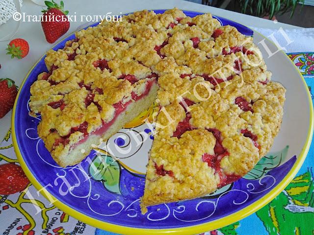 випічка з полуницями