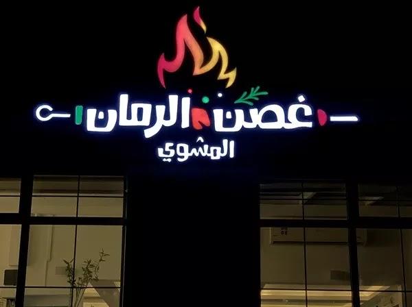 مطعم غصن الرمان المشوي الخبر   المنيو ورقم الهاتف والعنوان
