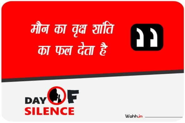 Day of Silence  Wishes In Hindi