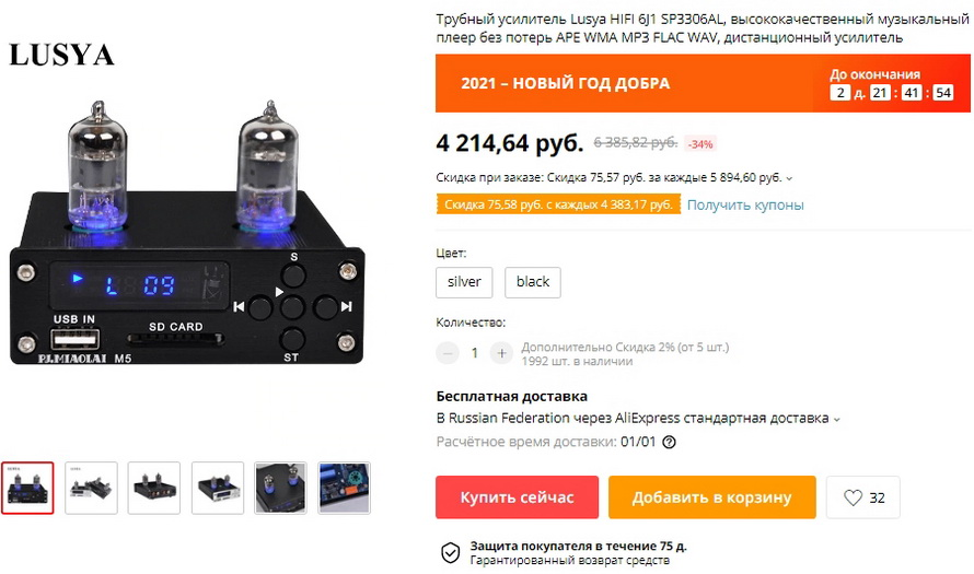 Трубный усилитель Lusya HIFI 6J1 SP3306AL, высококачественный музыкальный плеер без потерь APE WMA MP3 FLAC WAV, дистанционный усилитель