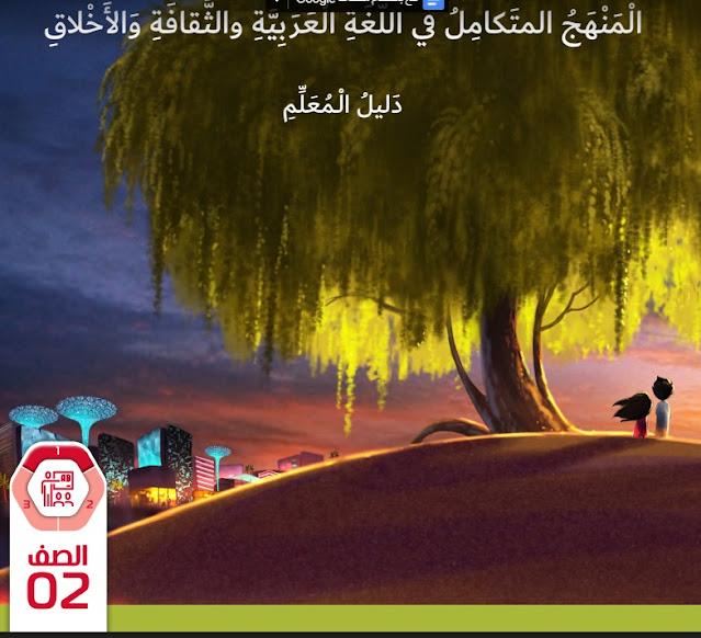 دليل المعلم في اللغة العربية والثقافة والأخلاق للصف الثاني المنهج المتكامل 2021-2022