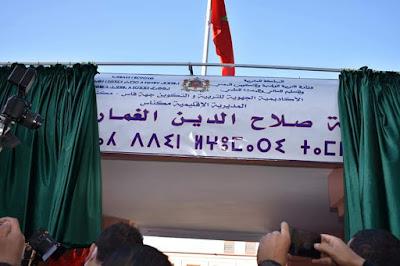 تسمية مؤسسة تعليمية بمكناس باسم الراحل صلاح الدين الغماري