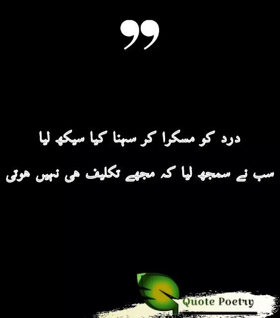 Love In Urdu - Sad Quotes