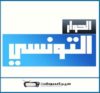 أحدث تردد قناة الحوار التونسي hd 2018 الجديد بالتفصيل