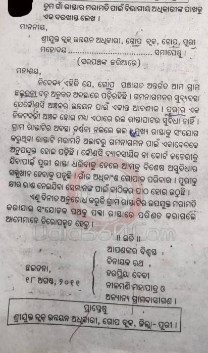 Rasta Maramati or Road repairing in village Odia Darkhast or Application