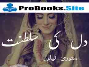 Dil Ki Saltanat By Maryam Alisha Complete Pdf Download