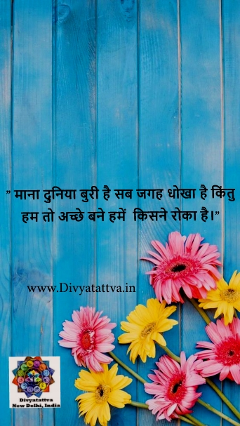 Latest Suvichar in Hindi with pictures, Best Hindi Suvichar, Top Suvichar in hindi, Suvichar Hindi Mein
