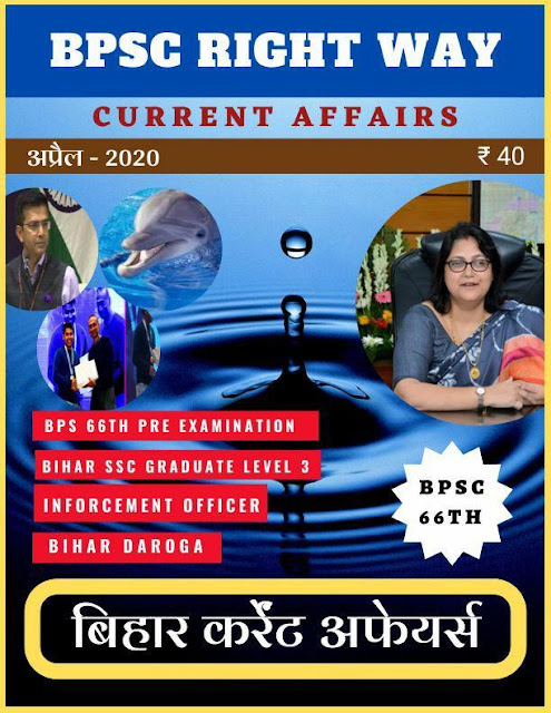 Bihar Current Affairs (April 2020) : For UPSC Exam Hindi PDF Book