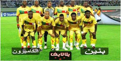 مشاهدة مباراة الكاميرون وبنين اليوم بث مباشر فى كأس امم افريقيا