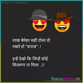 """heart touching dosti status in hindi with images लाख बेमेहर सही दोस्त तो रखते हो """"फ़राज़"""" .!  इन्हें देखो कि जिन्हें कोई सितमगर ना मिला ..!!"""