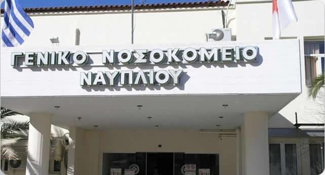 Δήμος Ναυπλιέων: Ευχάριστο μήνυμα η ενίσχυση με ιατρούς του Νοσοκομείου Ναυπλίου