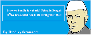 "Bengali Essay on ""Pandit Jawaharlal Nehru"", ""Pandit Jawaharlal Nehru Bengali Rachana"", ""পণ্ডিত জওহরলাল নেহরু বাংলা অনুচ্ছেদ রচনা"""