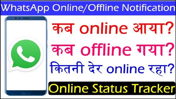 whatsapp-par-online-notification-kaise-set-kare