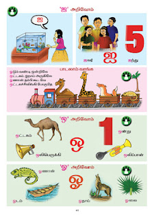 Book of judges questions and answers in tamil