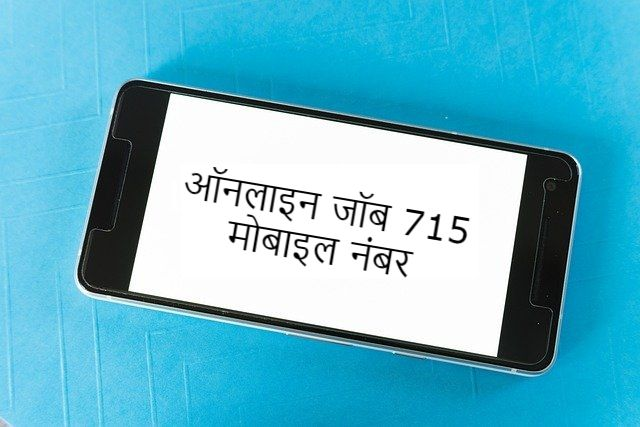 Online Job 715 Mobile Number | ऑनलाइन जॉब 715 मोबाइल नंबर