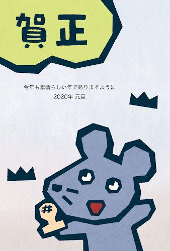 お餅を持ったネズミの版画年賀状(子年)