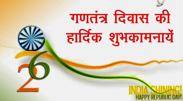 Republic Day Quotes in Hindi 2019 - Wishes and Messages