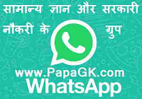 hindi whatsapp group for gk and government job