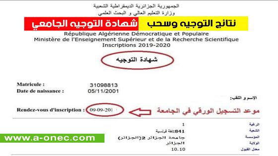 استخراج وتحميل شهادة التوجيه الجامعي 2021 orientation.esi.dz