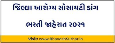 https://www.bhaveshsuthar.in/2021/08/district-health-society-dang.html