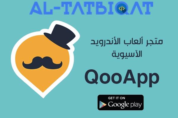 تحميل تطبيق QooApp 2020 ألعاب مسلسلات الانمي للأندرويد